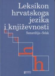 Leksikon hrvatskoga jezika i knjizevnosti - naslovna
