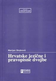 Hrvatske jezicne i pravopisne dvojbe - naslovna