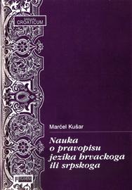 nauka-o-pravopisu-jezika-hrvackoga-ili-srpskoga-naslovna3