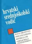 hrvatski-srednjoskolski-vodic-naslovna